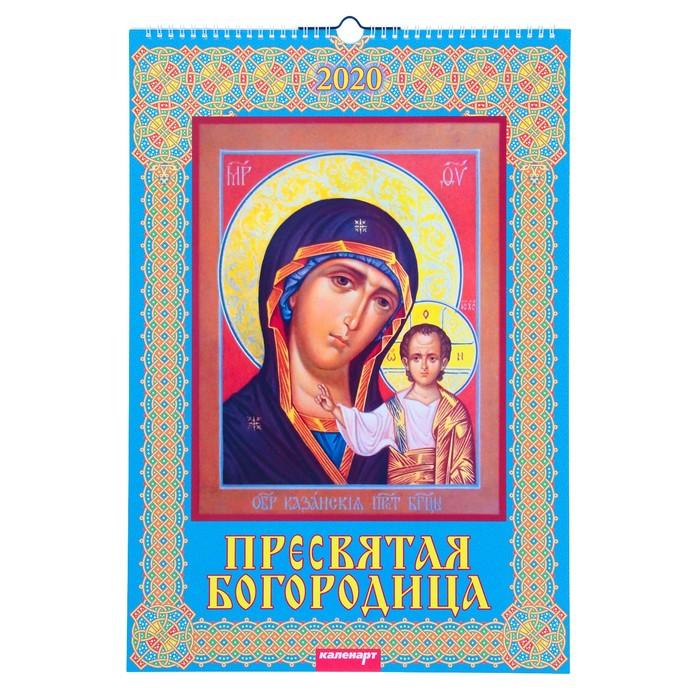 """Календарь перекидной, ригель """"Пресвятая Богородица"""" 2020, 34 х 49 см - фото 366923426"""