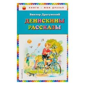 Денискины рассказы. Драгунский В. Ю., иллюстрации В. Канивца