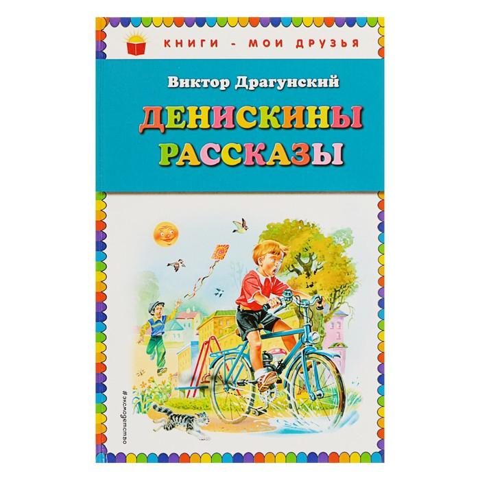 Денискины рассказы. Драгунский В. Ю., иллюстрации В. Канивца - фото 967204