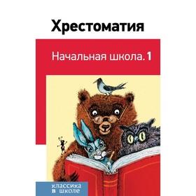 An anthology. Elementary School. Author: Pushkin A.S., Tolstoy L.N., Chukovsky K.I. et al.