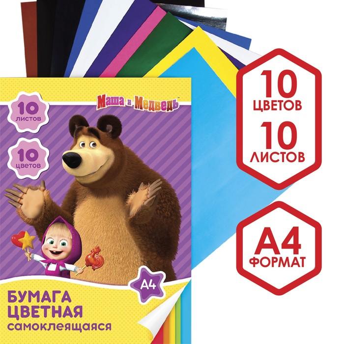 Бумага цветная самоклеящаяся А4, 10л 10цв, Маша и Медведь