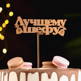 "The topper is the ""Best chef"", gold, 15×5 cm"