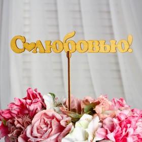 """Топпер """"С Любовью!"""", золотой, 18,5×4 см Дарим Красиво"""