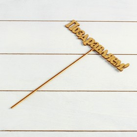 "Topper ""Congratulations!"", gold, 18,5×3,5 cm"