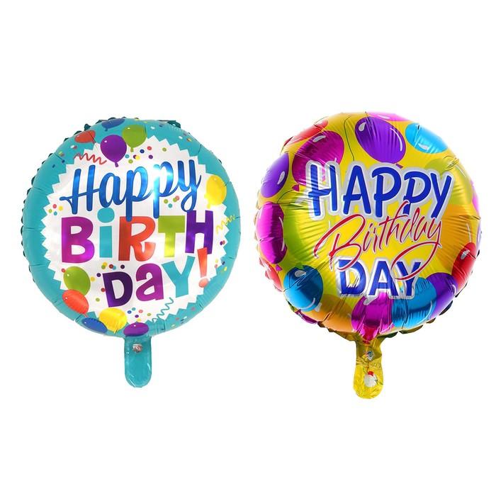 """Шар фольгированный 18"""" «С днём рождения», круг, набор 10 шт., МИКС - фото 308473965"""