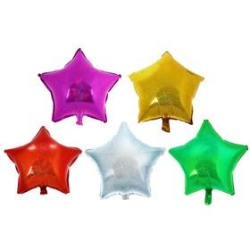 Шар фольгированный 18», звезда, голография, набор 11 шт., МИКС