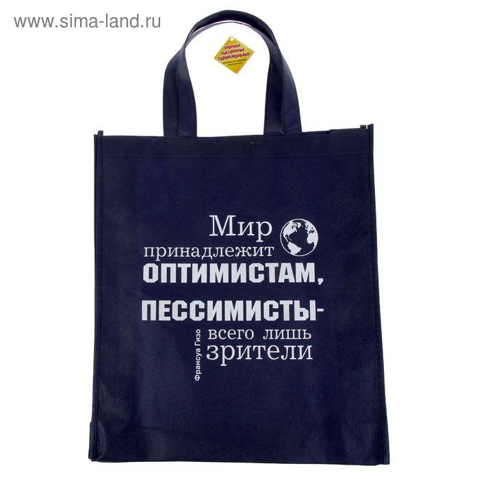 """Сумка текстильная """"Мир принадлежит оптимистам"""""""