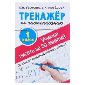 «Тренажёр по чистописанию. Учимся писать всего за 30 занятий, 1 класс. От азов до каллиграфического письма», Узорова О. В., Нефедова Е. А.