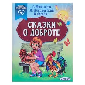 Сказки о доброте. Михалков С. В.