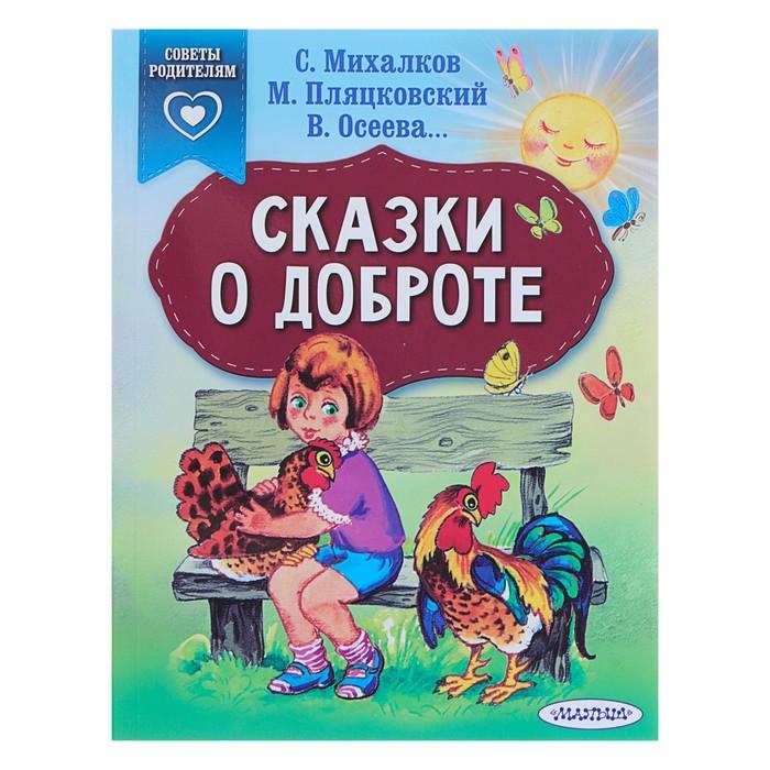 «Сказки о доброте», Михалков С. В. - фото 982196