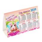 """Календарь-домик треугольный """"Символ года 2020-1"""""""