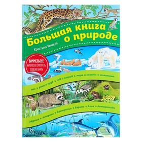 Большая книга о природе. Хенкель К.