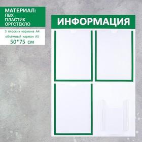 """Информационный стенд """"Информация"""" 4 кармана (3 плоских А4, 1 объёмный А5), цвет зелёный"""