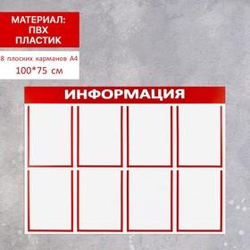 """Информационный стенд """"Информация"""" 8 плоских карманов А4, цвет красный"""