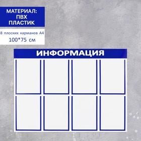 """Информационный стенд """"Информация"""" 8 плоских карманов А4, цвет синий"""