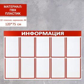 """Информационный стенд """"Информация"""" 10 плоских карманов А4, цвет красный"""