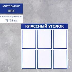 """Информационный стенд """"Классный уголок"""", цвет синий, шесть плоских карманов А4"""