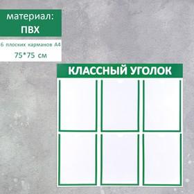 """Информационный стенд """"Классный уголок"""", цвет зелёный, шесть плоских карманов А4"""