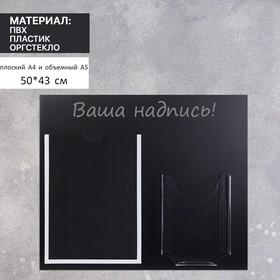 """Информационный стенд """"Меловой"""", цвет чёрный, карман А4 и объемный карман А5"""