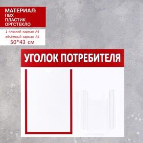 """Информационный стенд """"Уголок потребителя"""" 2 кармана (1 плоский А4, 1 объёмный А5), цвет красный"""