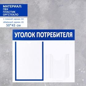 """Информационный стенд """"Уголок потребителя"""" 2 кармана (1 плоский А4, 1 объёмный А5), цвет синий"""