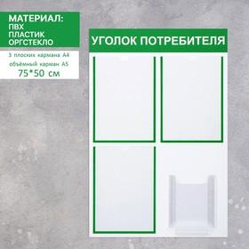 """Информационный стенд """"Уголок потребителя"""" 4 кармана (3 плоских А4, 1 объёмный А5), цвет зелёный"""
