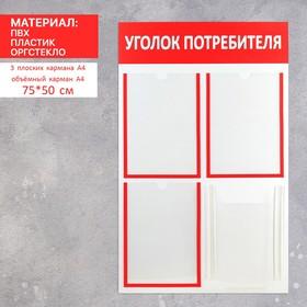 """Информационный стенд """"Уголок потребителя"""" 4 кармана (3 плоских А4, 1 объёмный А4), цвет красный"""