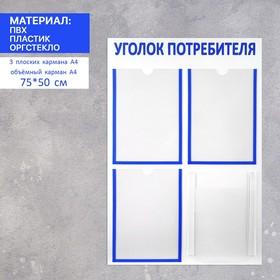 """Информационный стенд """"Уголок потребителя"""" 4 кармана (3 плоских А4, 1 объёмный А4), цвет синий"""