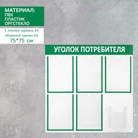"""Информационный стенд """"Уголок потребителя"""" 6 карманов (5 плоских А4, 1 объёмный А5), цвет зелёный"""