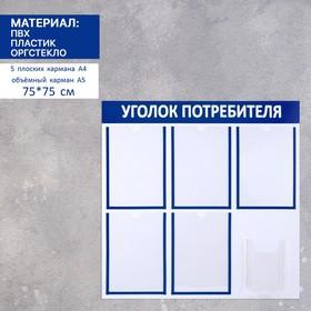 """Информационный стенд """"Уголок потребителя"""" 6 карманов (5 плоских А4, 1 объёмный А5), цвет синий"""