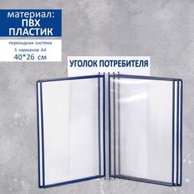 """Информационный стенд """"Уголок потребителя"""" перекидная система на 5 карманов А4, цвет синий"""