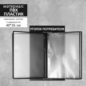 """Информационный стенд """"Уголок потребителя"""" перекидная система на 5 карманов А4, цвет чёрный"""