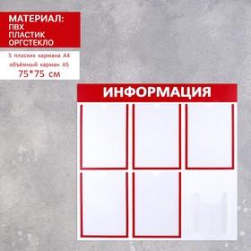 """Информационный стенд """"Информация"""" 6 карманов (5 плоских А4, 1 объемный А5), цвет красный"""