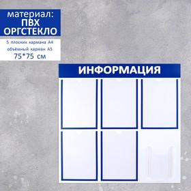 """Информационный стенд """"Информация"""" 6 карманов (5 плоских А4, 1 объемный А5), цвет синий"""