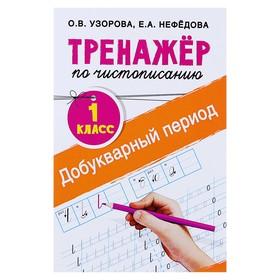 «Тренажёр по чистописанию. 1 класс. Добукварный период», Узорова О. В., Нефедова Е. А.