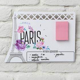 Органайзер с блоком для записей «Париж»