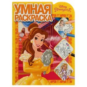Умная раскраска «Принцесса» Disney