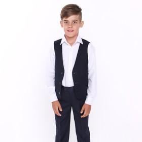 Школьный жилет для мальчика, тёмно-синий, рост 122 (30/S)