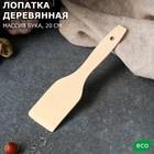 Лопатка кухонная
