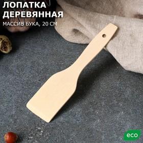 """Лопатка кухонная """"Славянская"""", 20 см, массив бука"""
