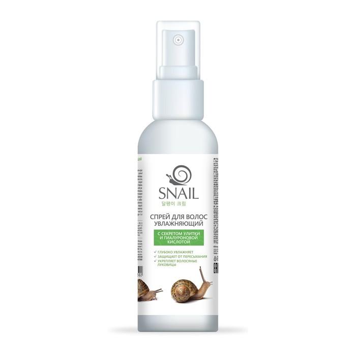 Спрей для волос Snail «Увлажняющий» с секретом улитки и гиалуроновой кислотой, 150 мл