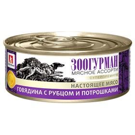 "Влажный корм ""Зоогурман"" Мясное ассорти для собак, говядина/рубец/потрошки, 100 г"