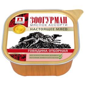 """Влажный корм """"Зоогурман"""" Мясное ассорти для собак, говядина отборная, ламистер, 300 г"""