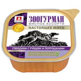 "Влажный корм ""Зоогурман"" Мясное ассорти для собак, говядина/рубец/потрошки, ламистер, 300 г"