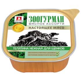"""Влажный корм """"Зоогурман"""" Мясное ассорти для щенков, телятина нежная, ламистер, 300 г"""