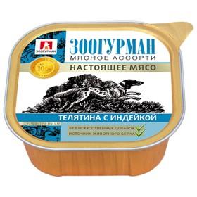 "Влажный корм ""Зоогурман"" Мясное ассорти для собак, телятина/индейка, ламистер, 300 г"
