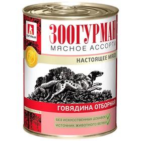 """Влажный корм """"Зоогурман"""" Мясное ассорти для собак, говядина отборная, ж/б, 350 г"""