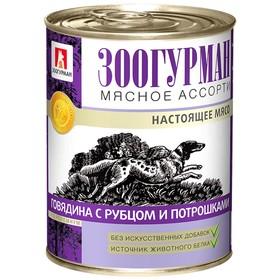 "Влажный корм ""Зоогурман"" Мясное ассорти для собак, говядина/рубец/потрошки, 350 г"