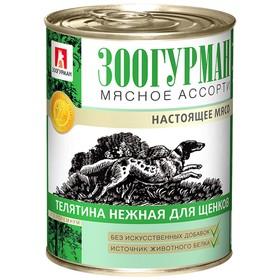 """Влажный корм """"Зоогурман"""" Мясное ассорти для щенков, телятина нежная, ж/б, 350 г"""