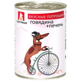 """Влажный корм """"Зоогурман"""" Вкусные потрошки для собак, говядина/печень, ж/б, 350 г"""
